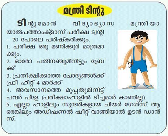 Jayakumar vrindavanam tintu mon jokes thecheapjerseys Image collections