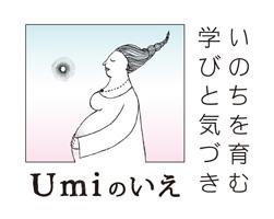 Umiのいえ~いのち・こころ・からだ・くらしの学びあいの場~横浜