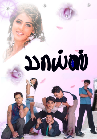 Watch Boys 2003 Tamil Movie Online