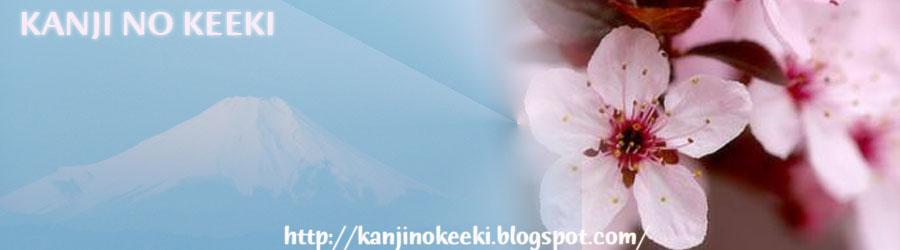 漢字のケーキ Kanji no Keeki  KNK