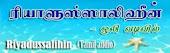ரியாளுஸ்ஸாலிஹீன் ஆடியோ (mp3)