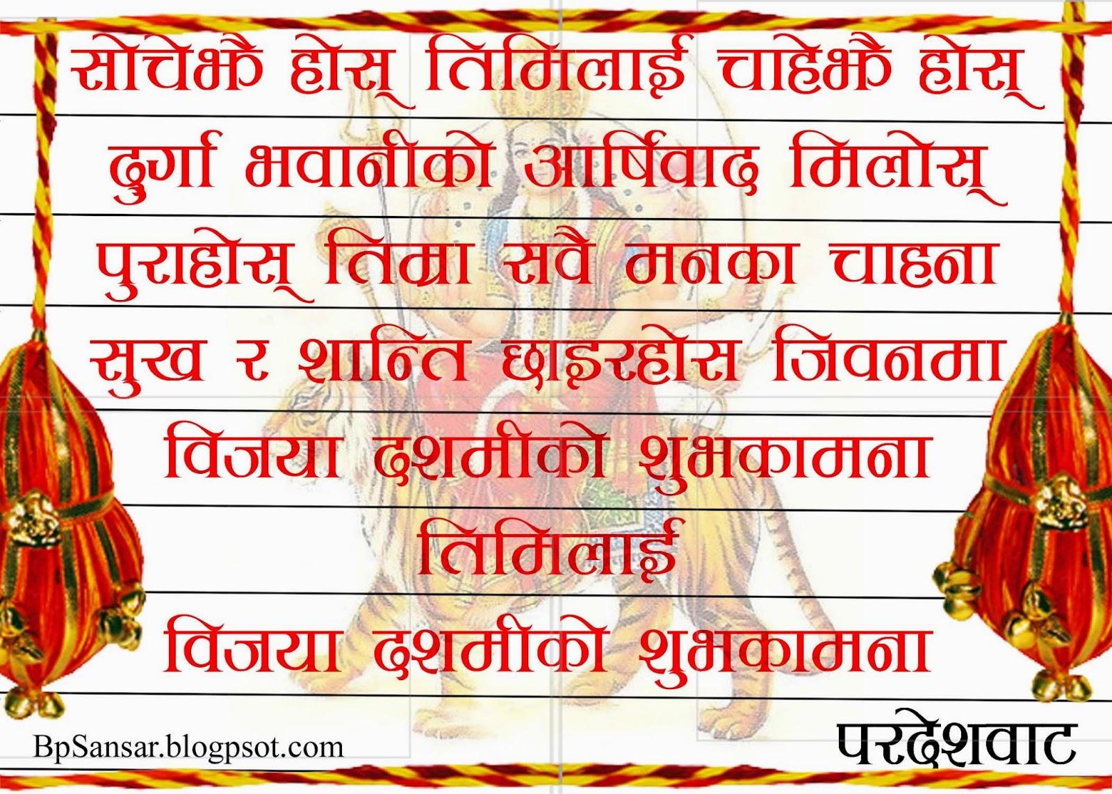 Pardesi ko dashain suvakamana card all greeting card collection pardesi ko dashain suvakamana card m4hsunfo Gallery