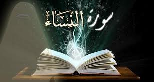 سورة النساء كاملة الشيخ السديس والشريم