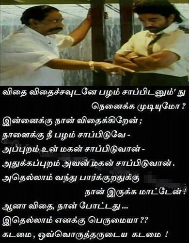 Funny Quotes On Love In Tamil : TAMIL FUNNY JOKES PICTURES FUNNY INDIAN PICTURES GALLERY ...