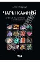 магия минералов и драгоценных камней