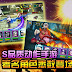 Game 忍者传奇 Android - Ren Zhe Chuan Qi