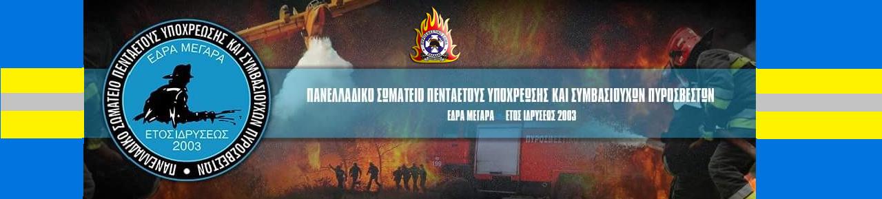 Πανελλαδικό Σωματείο Πενταετούς Υποχρέωσης & Συμβασιούχων Πυροσβεστών