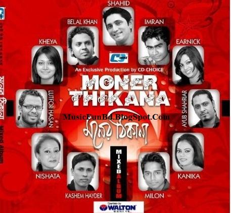 Moner thiakana bangla new album free download moner thikana 2012 by