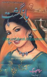 Baz Guzasht By Mirza Amajad Baig
