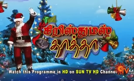 Christmas Thatha | Dt 25-12-13 Sun Tv Christmas Day Special Program Show