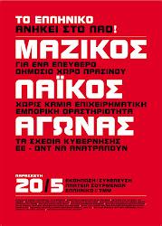 Αφίσα για Ελληνικό