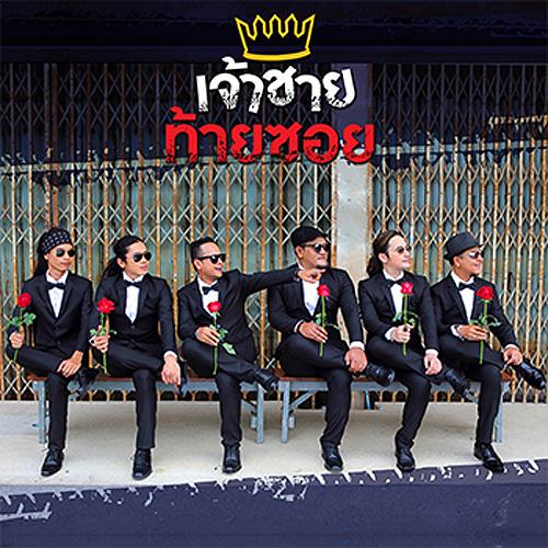 Download [Mp3]-[Hot New Album] เจ้าชายท้ายซอย รวมศิลปินลูกทุ่งเพื่อชีวิต แช่ม – แสน – โกไข่ – สน – เดวิด – ตั๊ก CBR@320Kbps 4shared By Pleng-mun.com