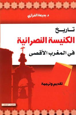 حمل كتاب تاريخ الكنيسة النصرانية في المغرب العربي - بديعة الخرازي
