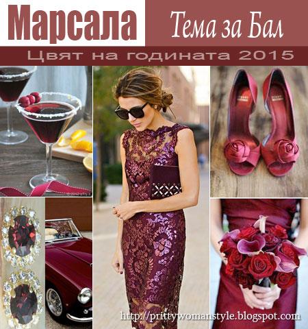 Модерен цвят 2015 за бални рокли и абитуриентски костюми