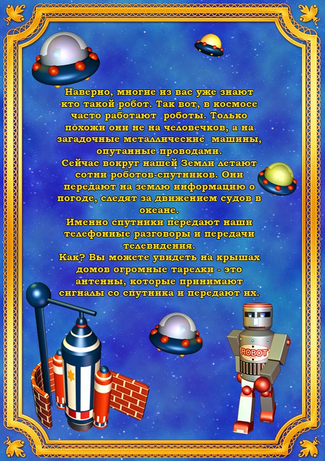 Сценарий праздника на день космонавтики для детского сада