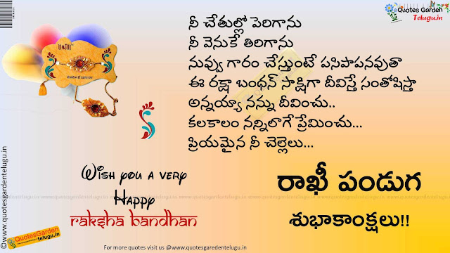 Best Telugu Rakshabandhan rakhi Greetings Quotes 908