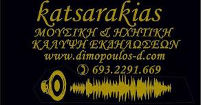 KATSARAKIAS