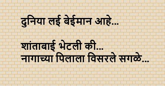 Marathi Jokes On Shantabai