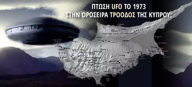 Κομμάτια UFO από το ατύχημα στην οροσειρά Τρόοδος της Κύπρου;