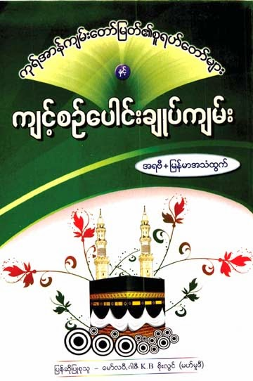 A'amal Paung Choke Kyan F.jpg