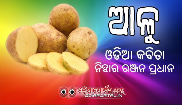 Odia Poetry: *Aloo (Potato)* By Nihar Ranjan Pradhan from Kendrapada