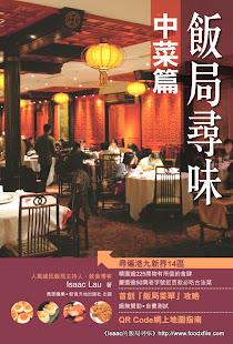 Isaac的著作《飯局尋味》飯局餐廳推介