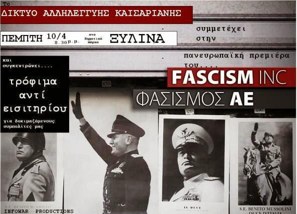 Το ντοκιμαντέρ ΦΑΣΙΣΜΟΣ Α.Ε