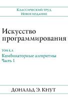 книга Дональда Кнута «Искусство программирования, том 4А. Комбинаторные алгоритмы, часть 1»