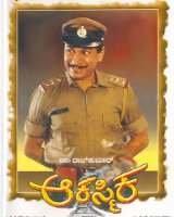 Akasmika Kannada Movie Video Songs