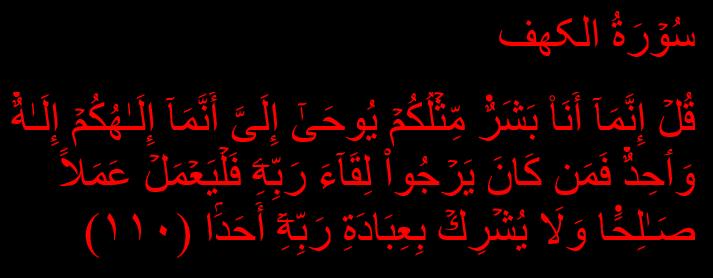 qadr allah wa ma shaa fa'al meaning of christmas