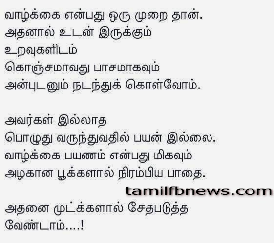 Tamil Love Motivation Kavithai : வாழ்க்கை என்பது ஒரு முறை தான்