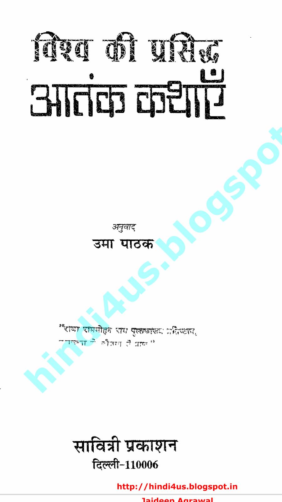 ved prakash kamboj novel pdf