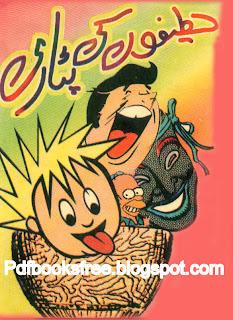 Cover Image for Urdu Jokes book