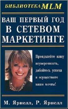 Книга Ваш Первый Год В Сетевом Маркетинге Скачать Бесплатно