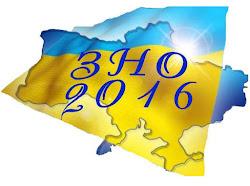 ЗНО 2016