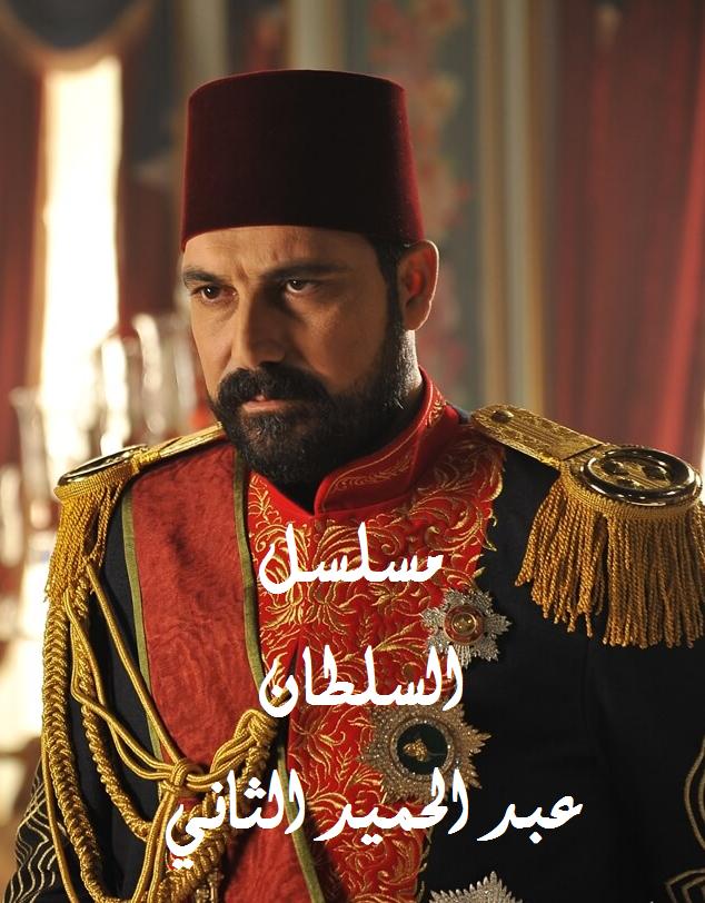 مسلسل السلطان عبد الحميد الثاني