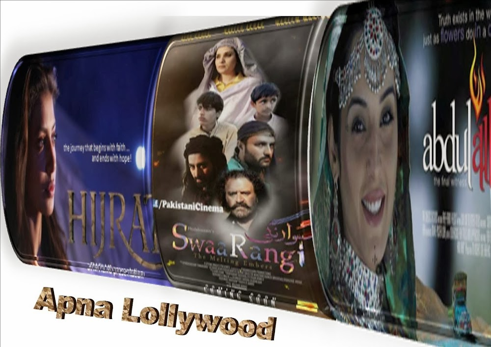 APNA LOLLYWOOD