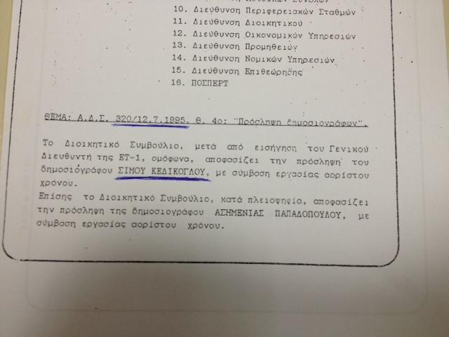 Απόφαση πρόσληψης Κεδίκογλου στην ΕΡΤ