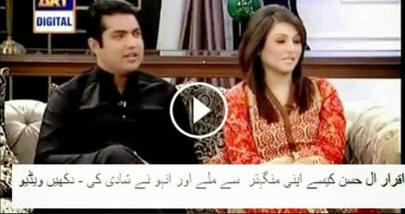 Iqrar ul hassan wife wedding day gifts
