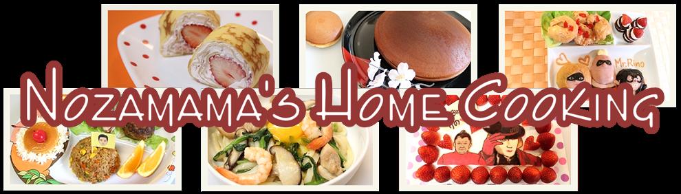 Nozamamaの家庭料理
