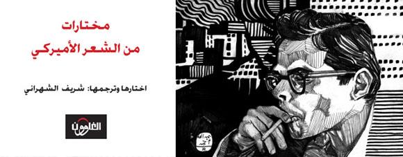 (مختارات من الشعر الأمريكي) دار الغاوون للنشر والتوزيع - لبنان