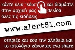 """""""ΠΕΡΙΟΧΗ51"""" - ALERT51.COM"""
