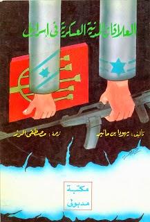العلاقات المدنية العسكرية في إسرائيل - يهودا بن مائير pdf