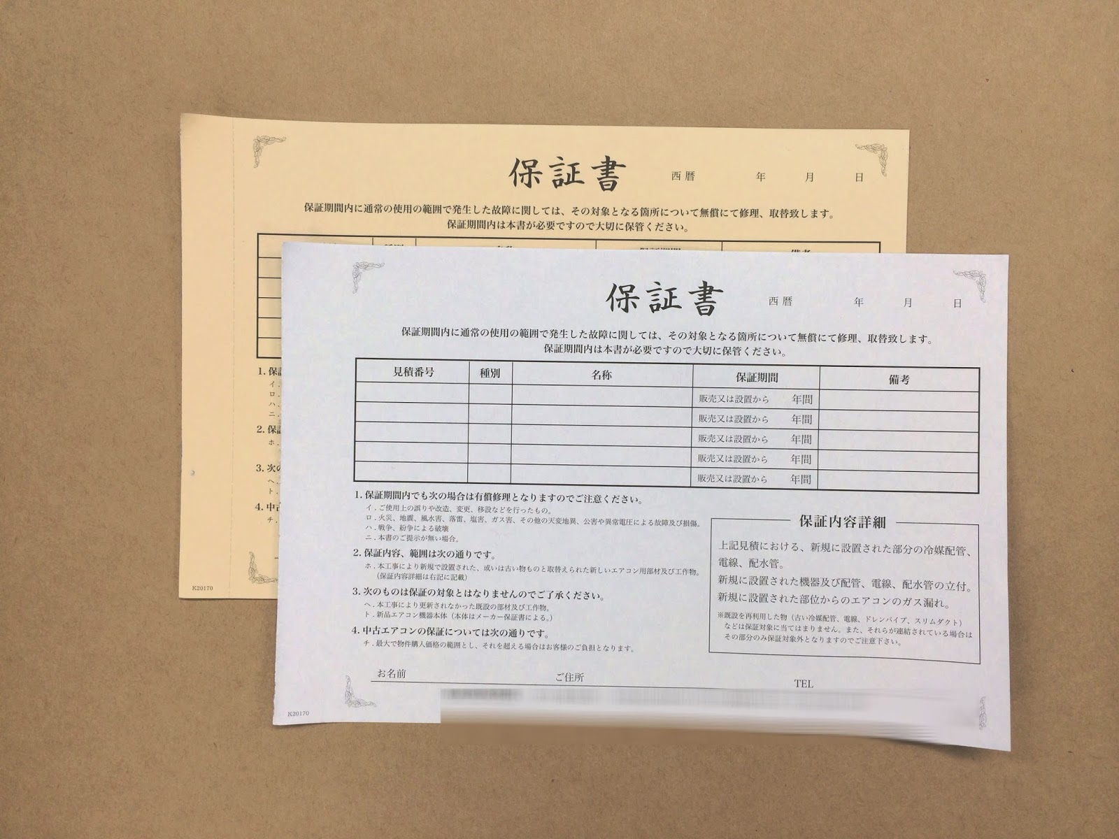 2枚複写、電気設備業向け「保証書」