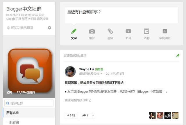 google-plus-blogger-community-在 FB 社團與其他 Blogger 愛好者交流﹍各種中文討論區整理