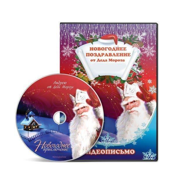 Видеописьмо от Деда Мороза.