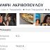 Τι ελπίσαμε και πώς μπορούμε, κ. Ακριβοπούλου;;...