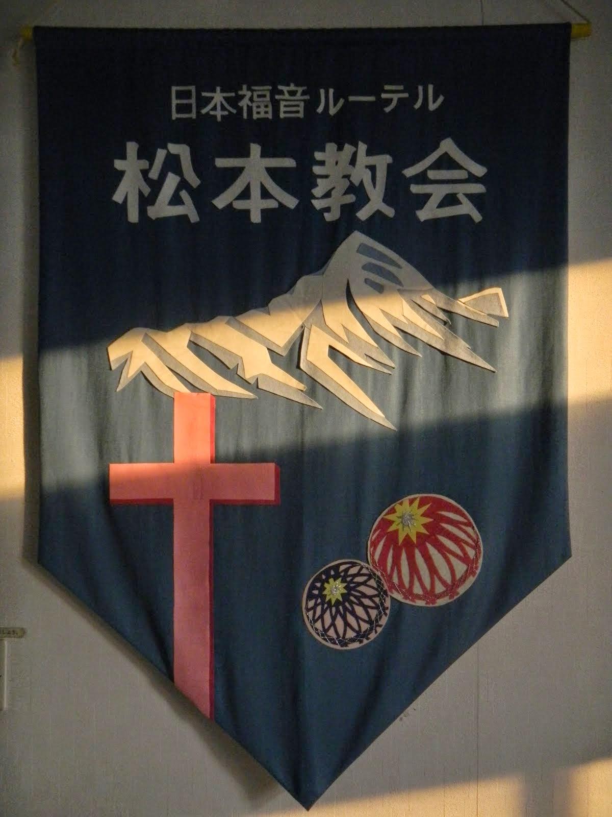 松本教会バナー