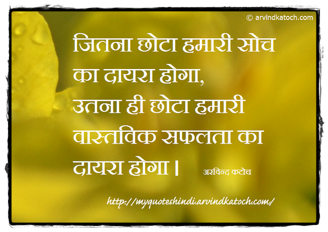 Thinking, Scope, real success, smaller, Hindi Quote, Quote,