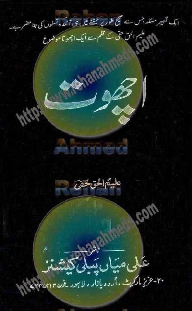 Free download Achoot novel by Aleem ul Haq Haqi pdf, Online reading.